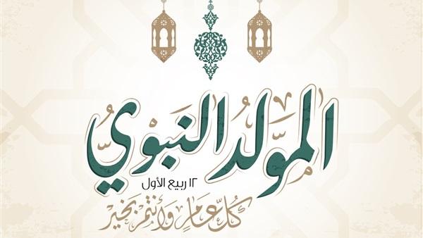تهنئة بمناسبة يوم المولد النبوي الشريف